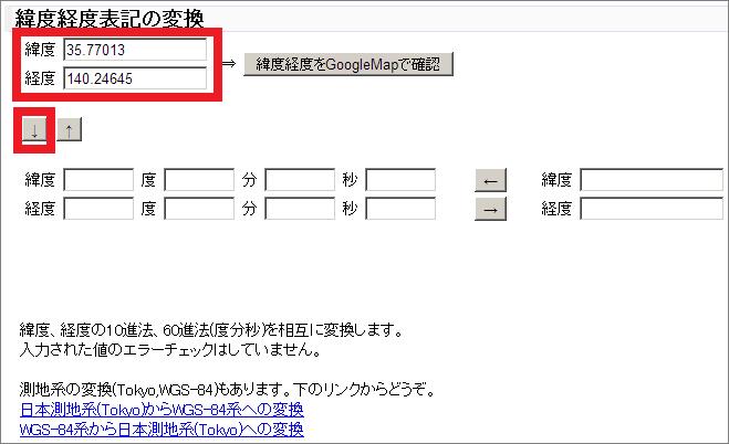 latlng_convert_2