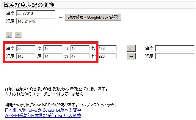 latlng_convert_3