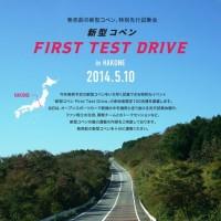 copen_test_drive