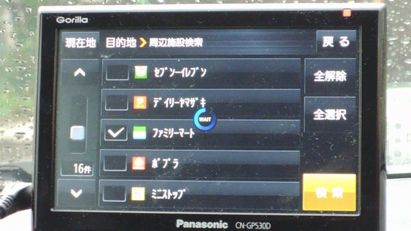 OK_現在地周辺検索_DSCN6130.MOV_000059526