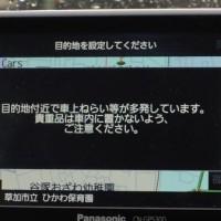 OK_車上荒らし_DSCN6134.MOV_000094260
