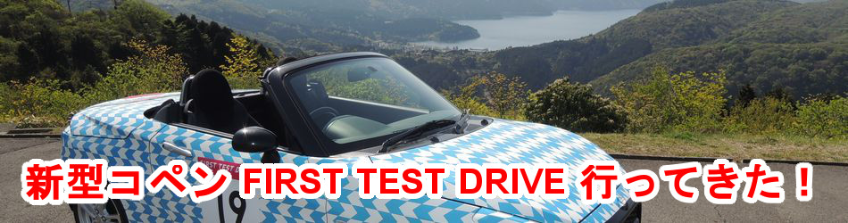新型コペンFIRST TEST DRIVE行ってきた!