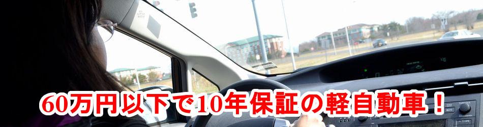 60万円以下で10年保証の軽自動車