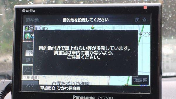 OK_車上荒らし_DSCN6134.MOV_000097263