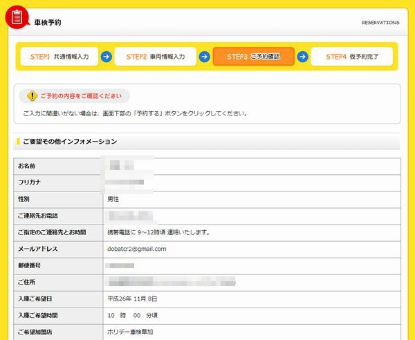 06_予約確認ページ1