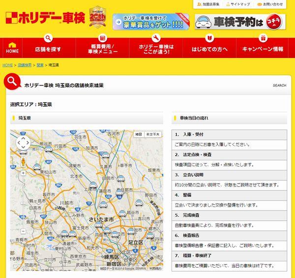 02_店舗検索_県内