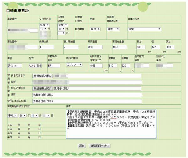 05_車検証ページ