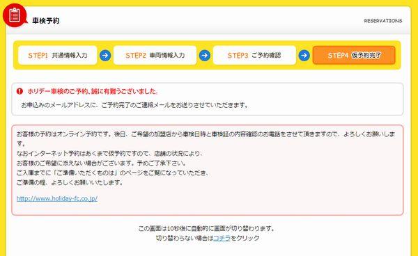 07_予約完了ページ
