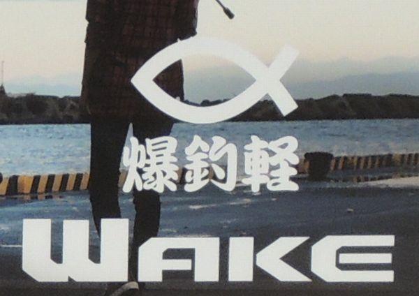 爆釣軽・ウェイク