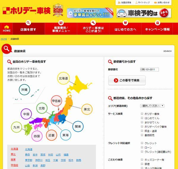 01_店舗検索