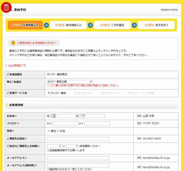 04_予約ページ