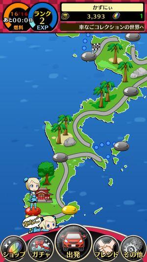 車なご 沖縄マップ