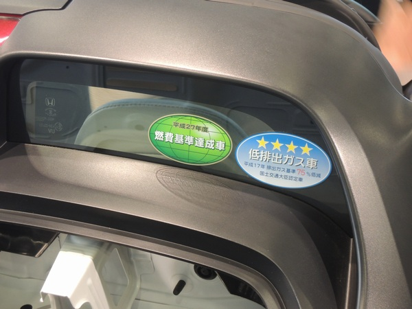 S660 燃費表示