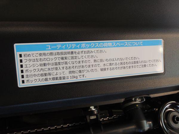 S660 ユーティリティボックス 注意書き