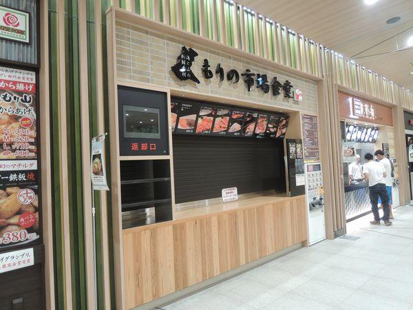 守谷SA上り 茨木もりの市場食堂