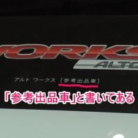 東京モーターショー2015 アルトワークス 参考出品車