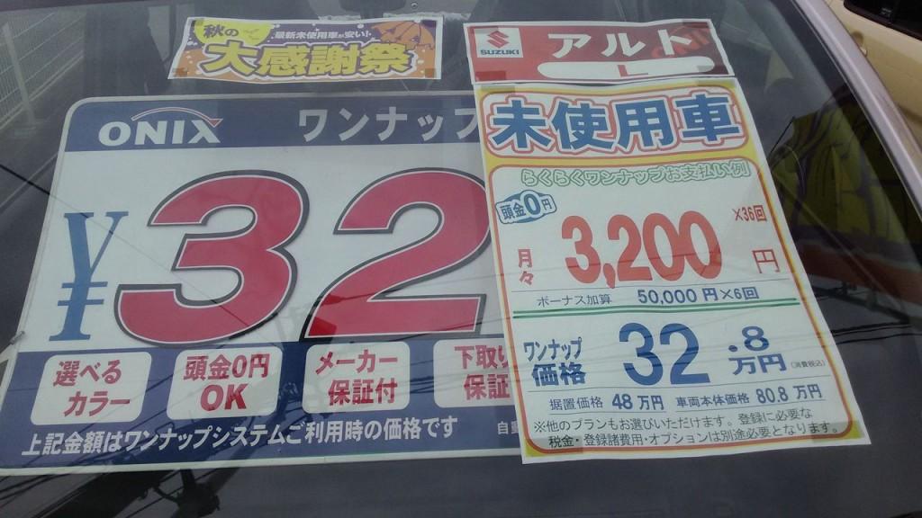 未使用中古車なのに32万円