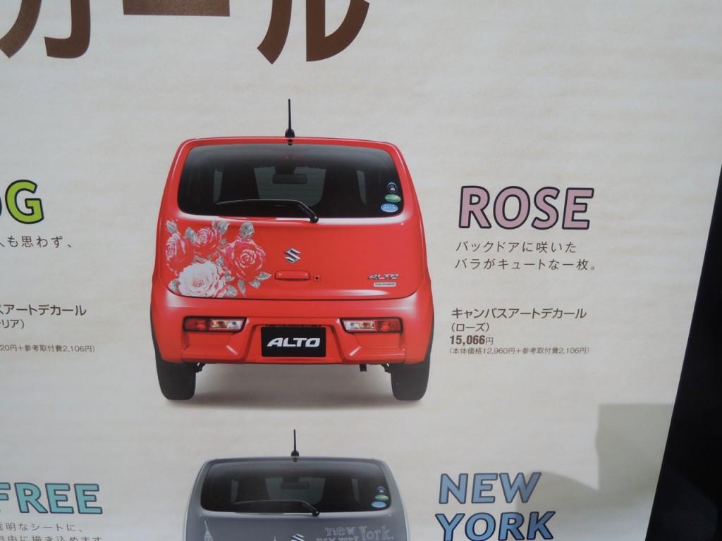 アルト 東京モーターショー2015