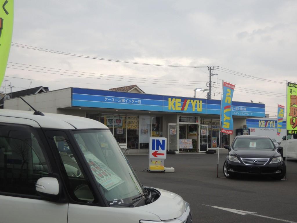 ケーユー三郷インター店