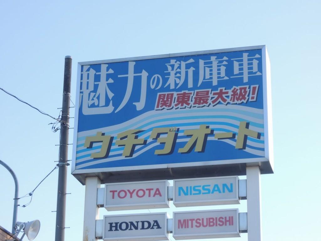 ウチダオート_看板