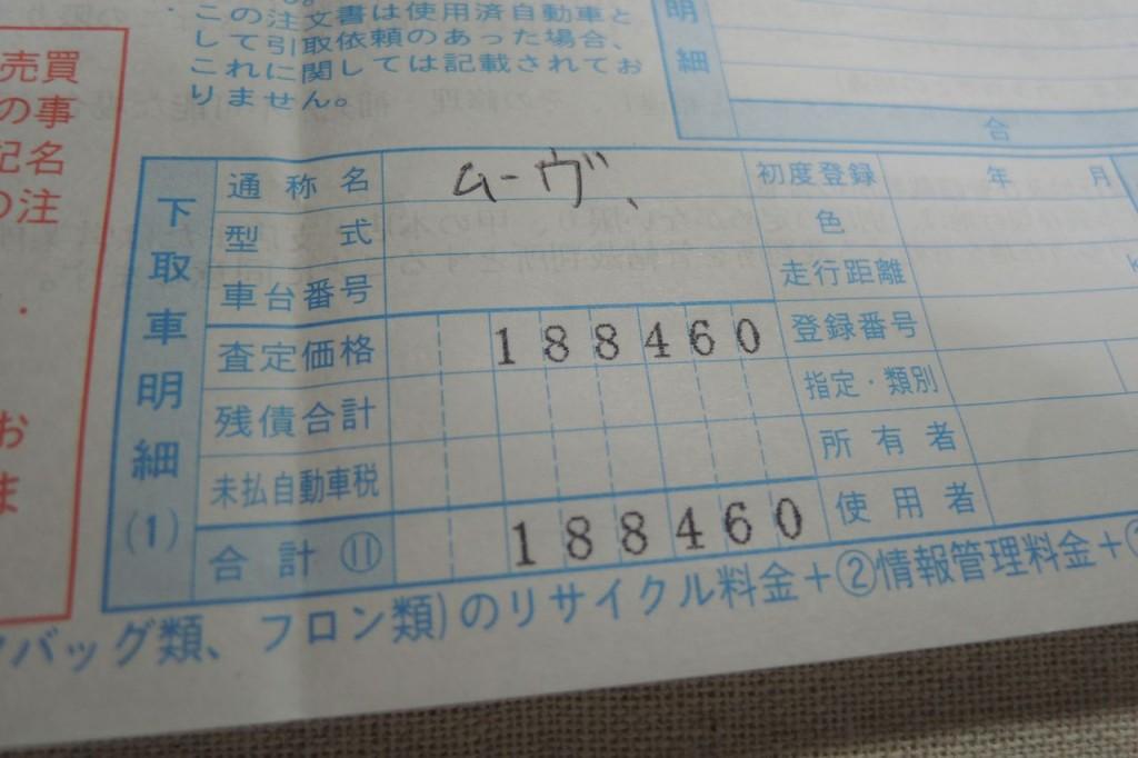 ケーユーの18.8万円